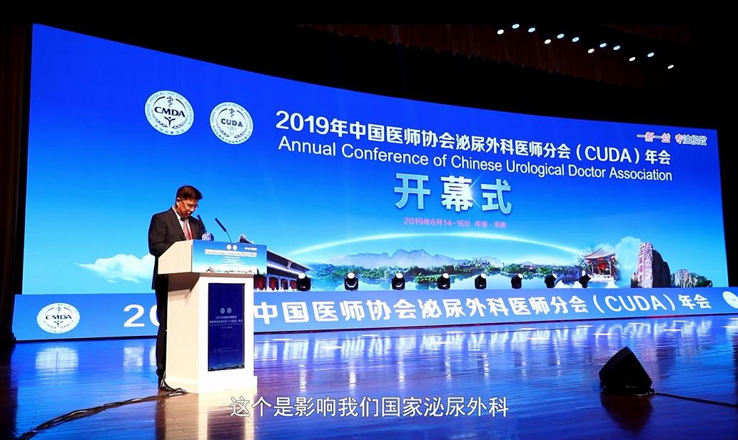 2019中国医师协会泌尿外科医师分会年会在济南召开