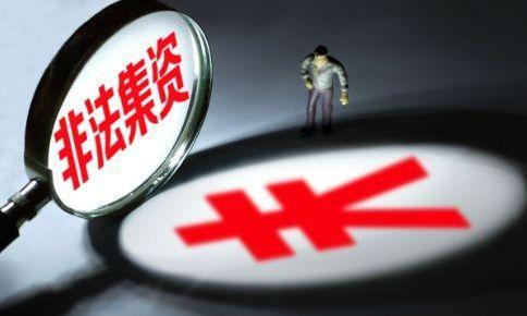 淄川检察部门公布1起非法吸收公众存款案
