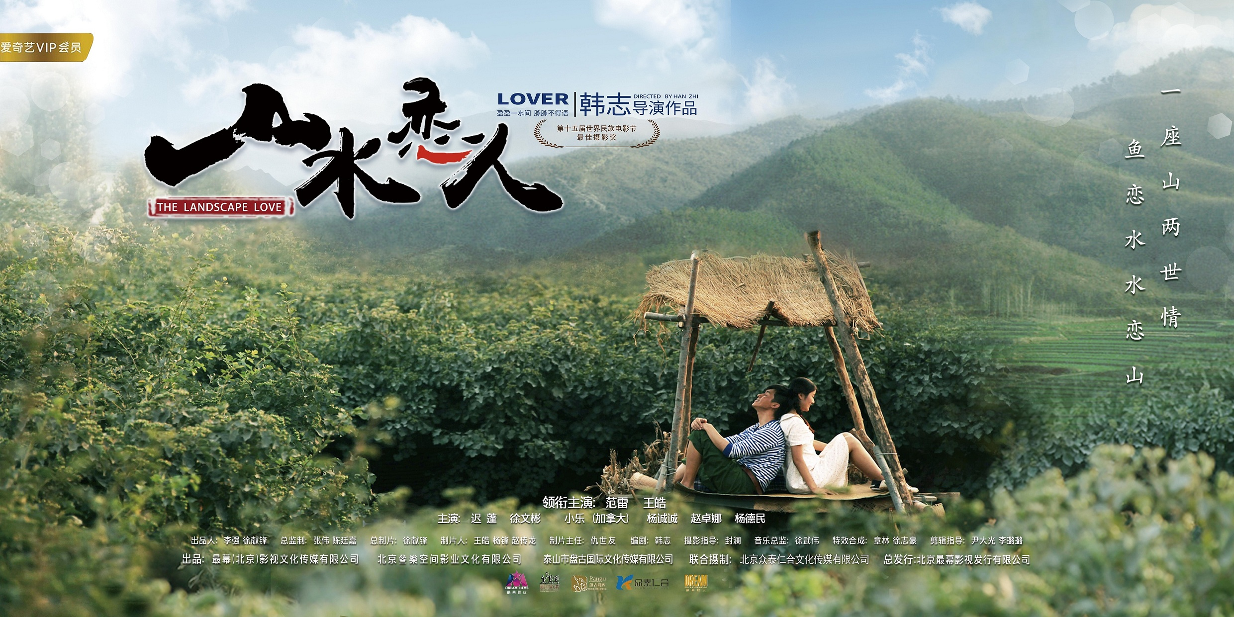 01 电影《山水恋人》海报