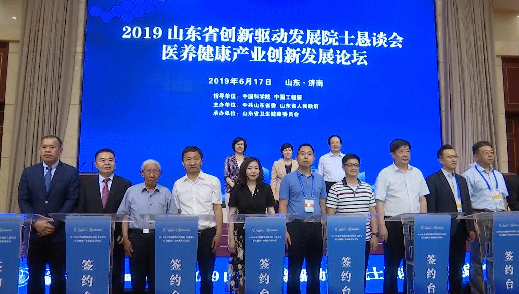 2019山东省创新驱动发展院士恳谈会医养健康产业创新发展论坛在济南举办