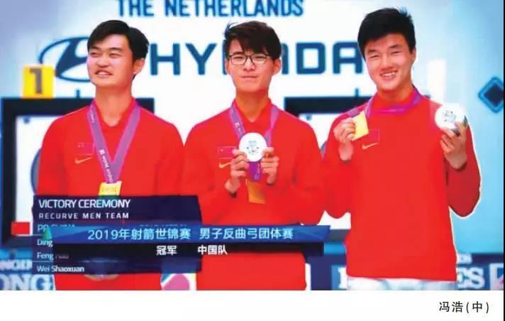 冯浩首获射箭世锦赛男团冠军