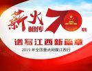 2019年全國重點網絡江西行