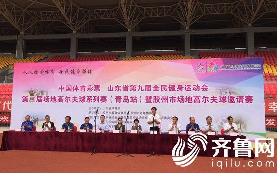 山东省第九届全民健身运动会 第二届场地高尔夫球系列赛(青岛站)成功举行