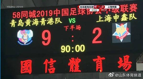 中甲-惊天惨案!亚亚图雷观战 黄海9-2血洗申鑫