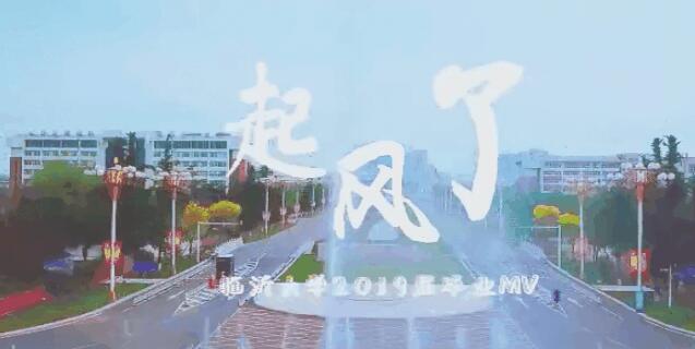 临沂大学版《起风了》:以爱之名,永恒临大!