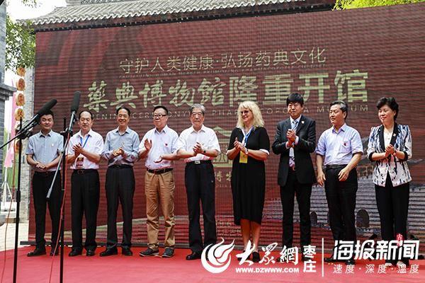 世界首座药典博物馆在台儿庄正式开馆