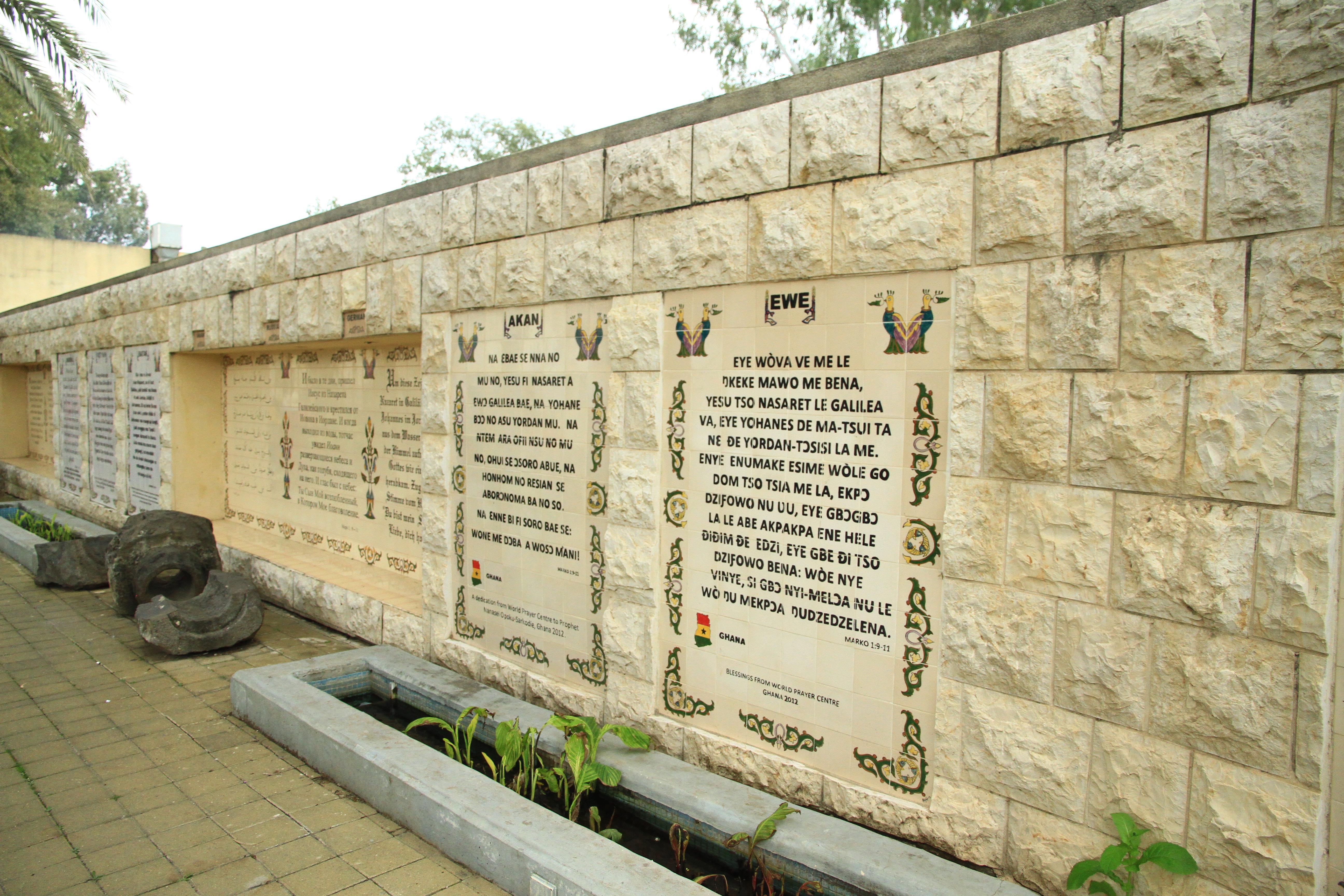 约旦河:洗礼祈祷墙2