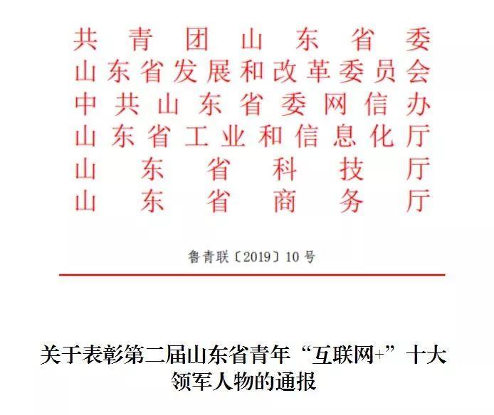 """喜报!济宁青年陈磊、赵斌获评省青年""""互联网+""""十大领军人物"""