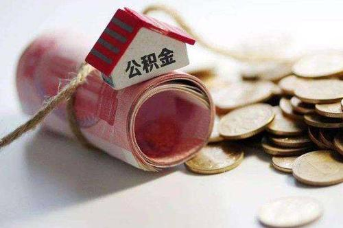 淄博:职工个人公积金月缴存额不得超2239元