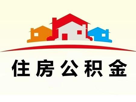 淄博市调整公积金缴存基数和比例 最低基数1550元