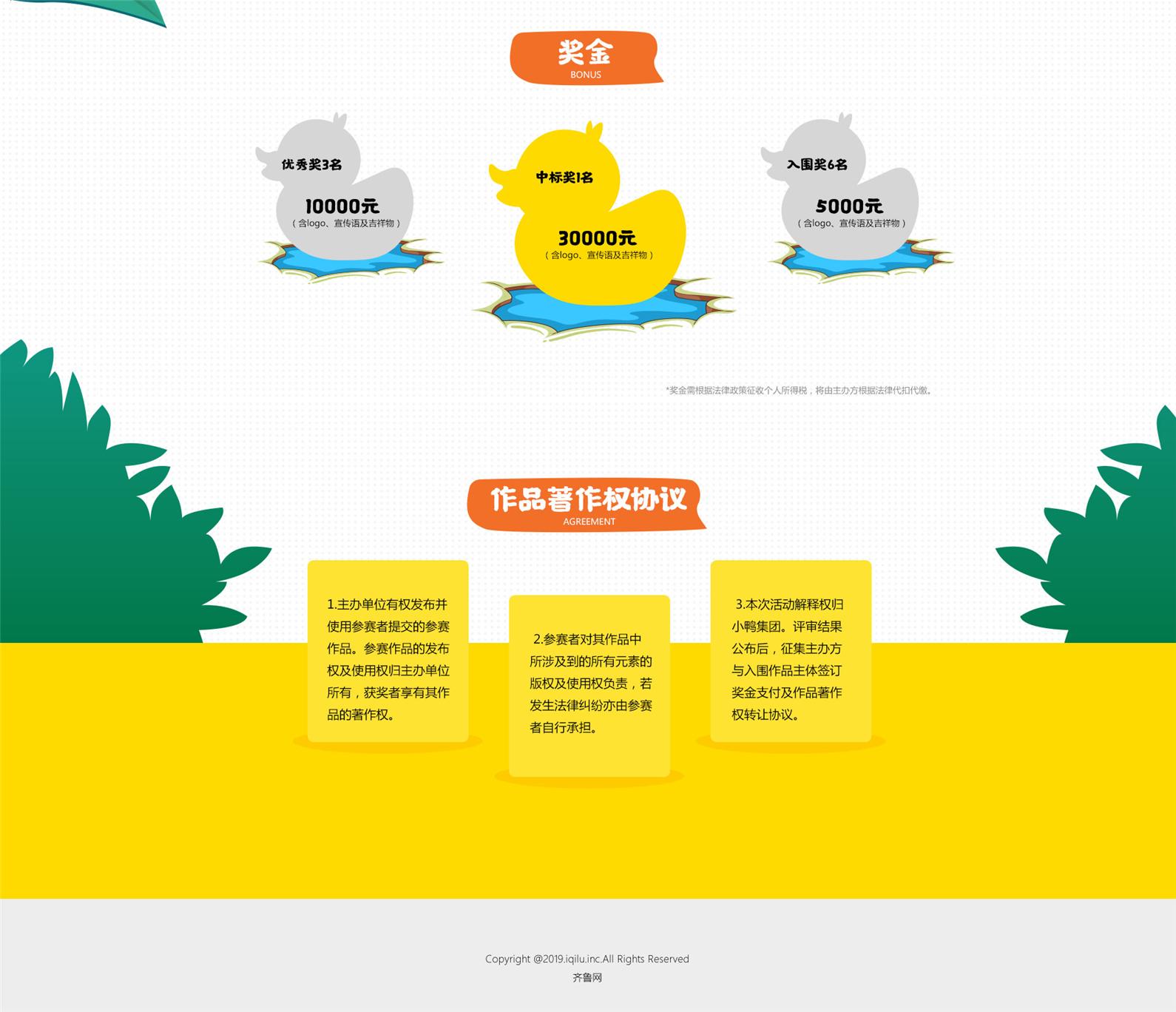 小鴨集團LOGO暨吉祥物創意設計全球征集令