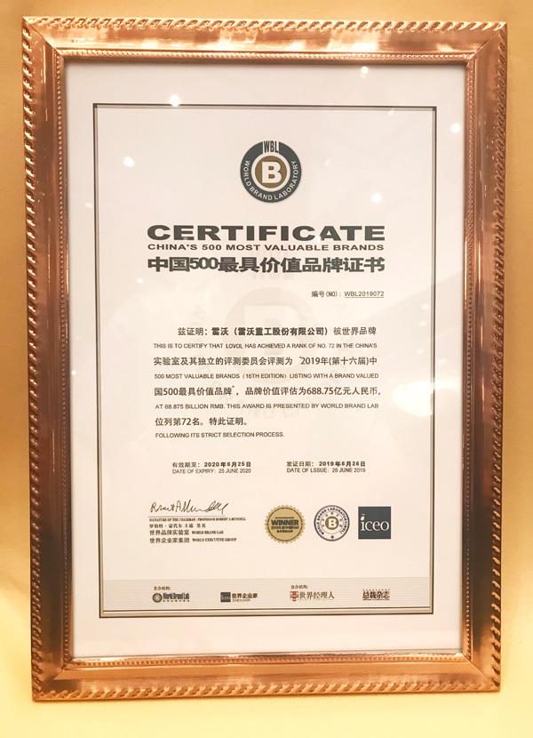 雷沃重工集团获誉中国500最具价值品牌证书
