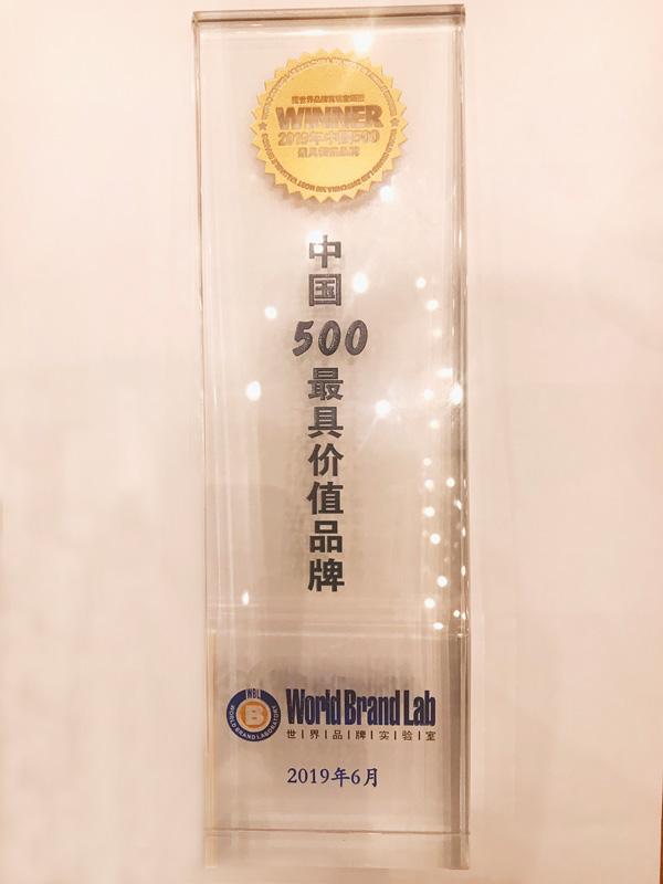 雷沃重工集团获誉中国500最具价值品牌奖杯