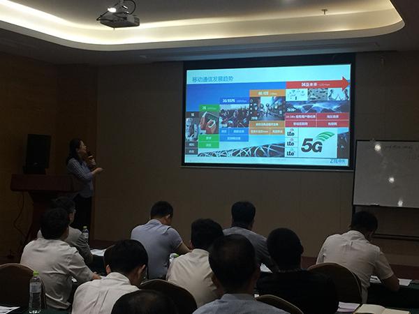 聊城移动公司组织开展5G发展应用专题培训