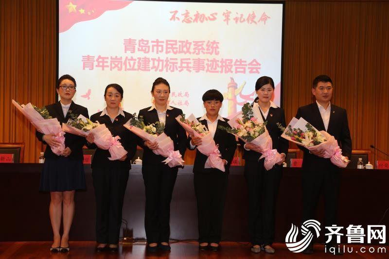 青岛市民政系统青年岗位建功标兵事迹巡回报告会首场在市南区举行
