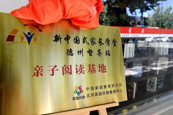 新中国式家长学堂走进夏津 助力孩子健康成长