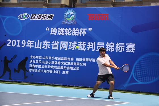 """""""玲珑轮胎杯""""山东省网球裁判员锦标赛成功举行"""