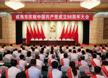 威海市慶祝中國共產黨成立98周年大會召開