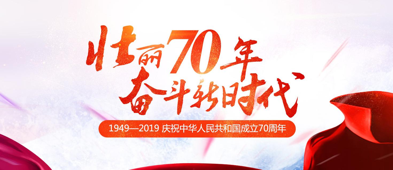 壮丽70年 奋斗新时代