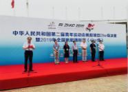 风正好扬帆!第二届全国青年运动会29人级帆船决赛暨全国49人级帆船锦标赛开赛