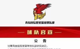 青岛官宣青年队主教练 徐长锁挂帅