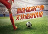 """""""足球迸发激情·文化成就价值"""" 首届""""鲁能·潍坊杯""""(连山石泉)文创大赛公告"""