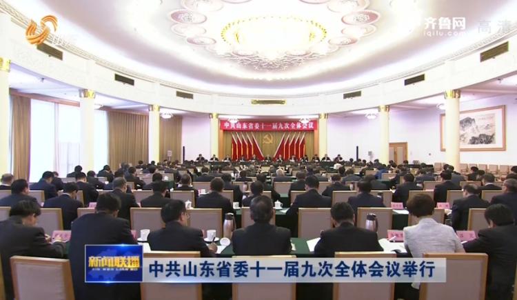 中共山东省委十一届九次全体会议举行