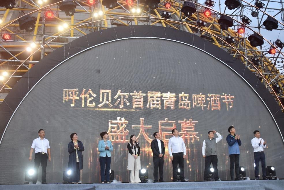 干杯青島 連接世界 ——呼倫貝爾大草原上舉辦首屆青島啤酒節