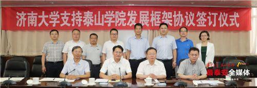 强强联合 济南大学支持泰山学院发展框架协议签订