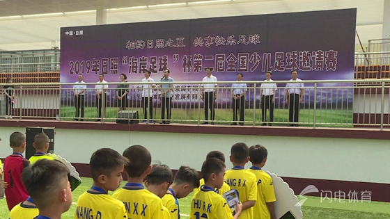 第二届全国少儿足球邀请赛日照开赛 前国脚曲波现场助阵