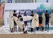 山东省首届冲浪锦标赛烟台队包揽全部六个项目金牌