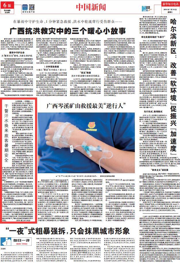 新华社点赞山东济南铁路公安局:干警汗水换来旅客暑期安全