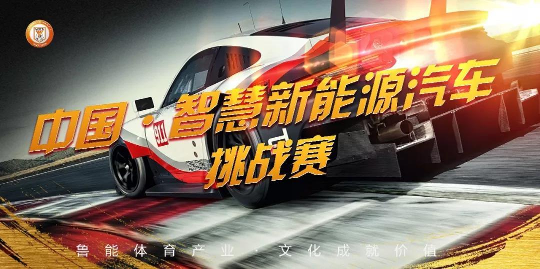 体育赛事助力泛在电力物联网丨中国·智慧新能源汽车挑战赛