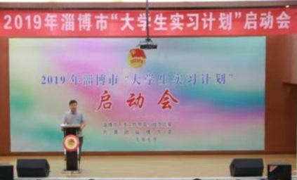 淄博启动大学生实习计划 845名优秀大学生上岗