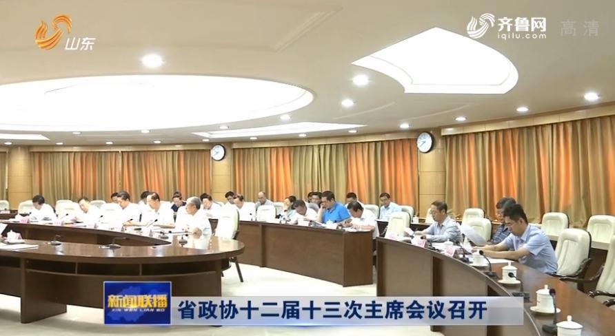 省政协十二届十三次主席会议召开