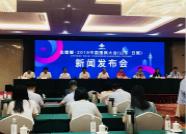 活力日照 弈彩纷呈!2019中国围棋大会新闻发布会在日照举行