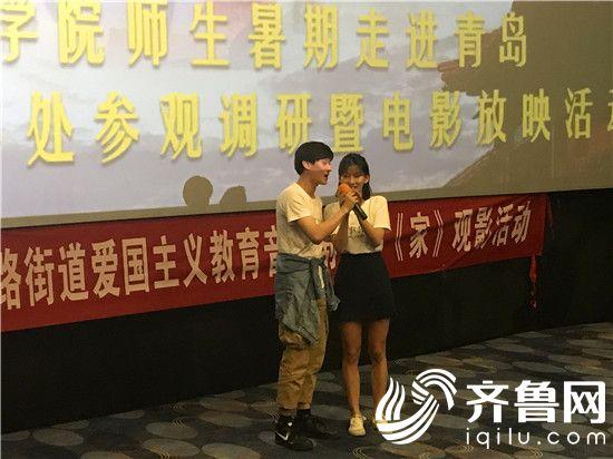 《家》国情怀致青春——青岛市市南区珠海路街道开展爱国主义教育主题观影活动