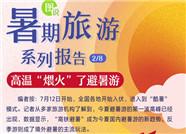 """圖說暑期旅游系列報告:高溫""""煨火""""了避暑游"""