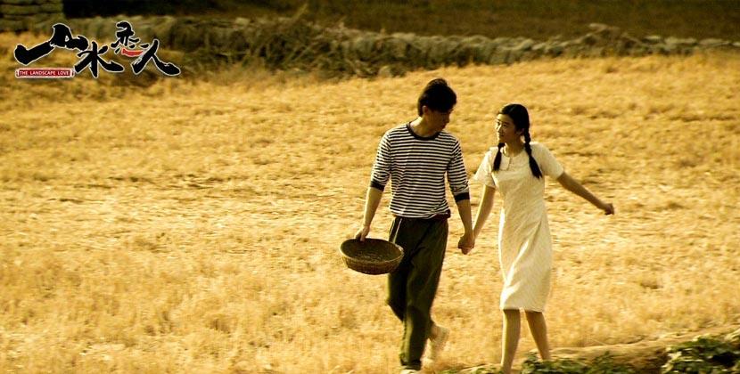 山东最幕出品 电影《山水恋人》荣获世界民族电影节最佳摄影奖