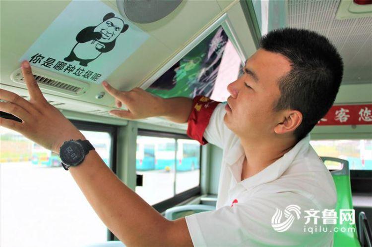 交运温馨巴士工作人员打造垃圾分类表情包主题车厢7_副本.jpg
