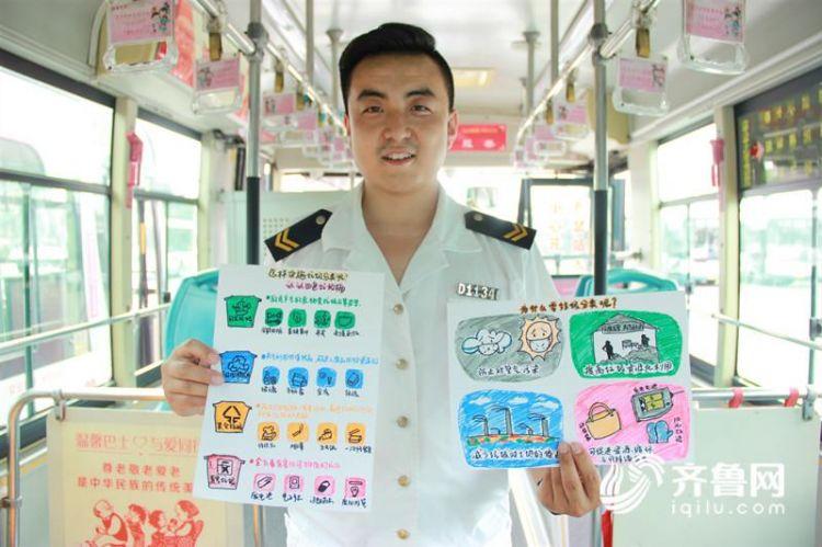 交运温馨巴士613路驾驶员手绘漫画倡导垃圾分类 (1)_副本.jpg