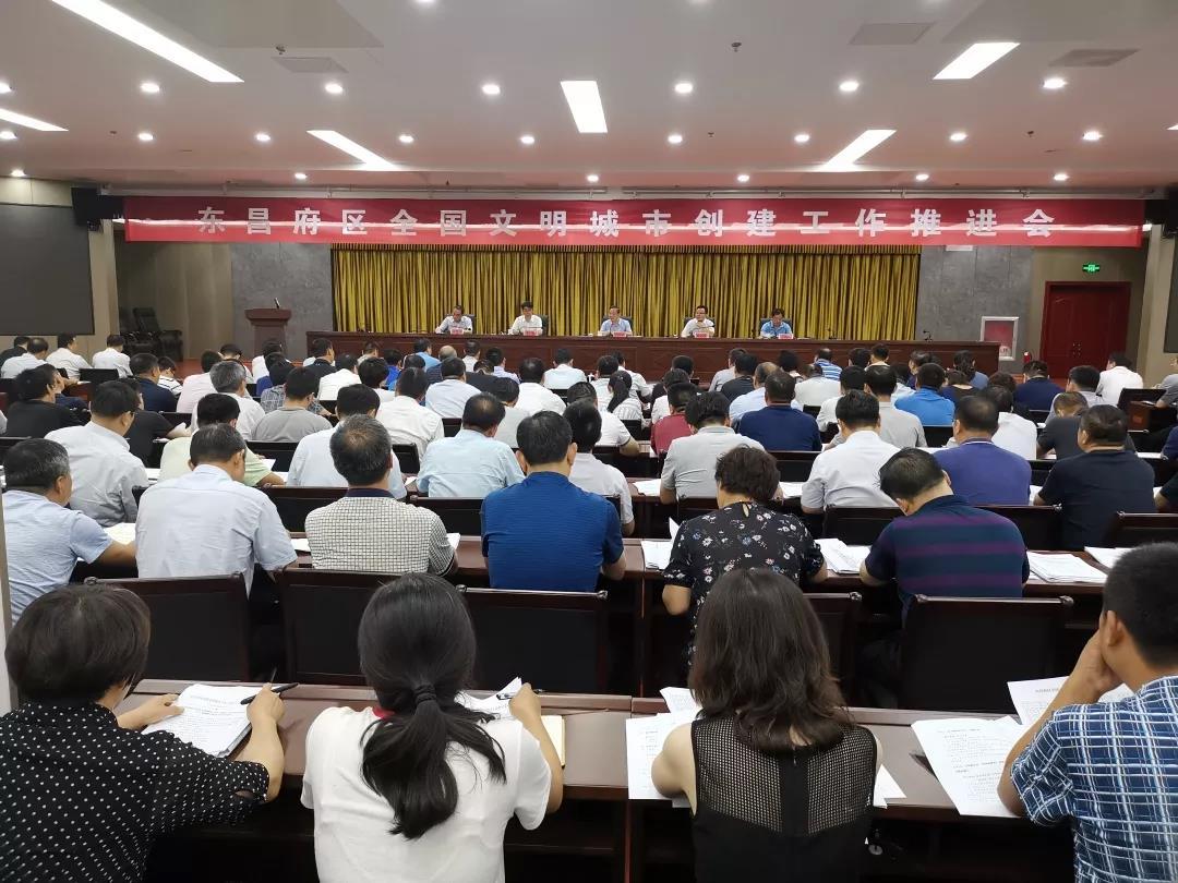 聊城东昌府区召开全国文明城市创建工作推进会议