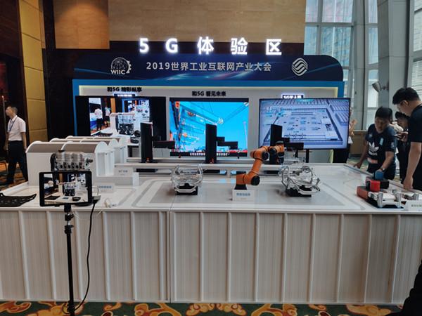 """山东移动在""""世界工业互联网产业大会""""展示5G工业互联网应用"""