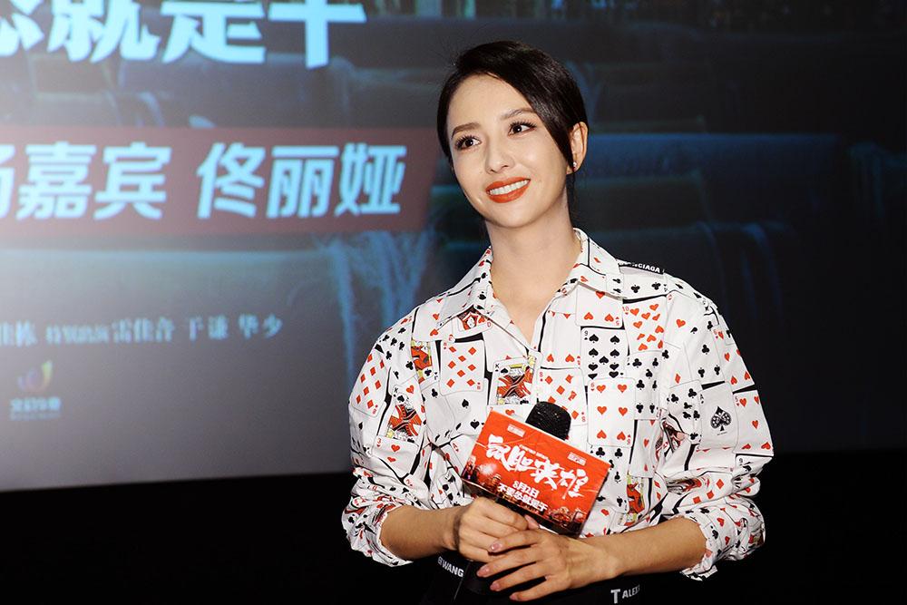 """《鼠胆英雄》济南路演 佟丽娅获观众""""土味情话""""花式告白"""
