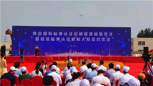 青岛国际检测认证总部基地开工 首批入驻机构签约