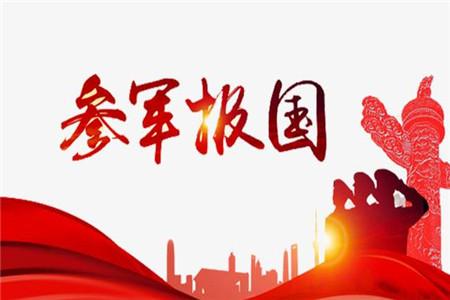@山东青年,今年征兵工作从8月1日开始