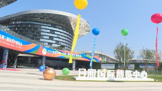 """打造""""会展+产业""""模式!茶博会之际 日照国际博览中心首次亮相"""
