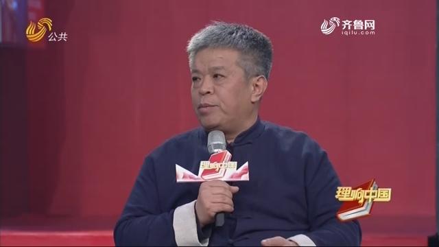 20190629《理响中国》:享受文化的魅力 见证文化的发展