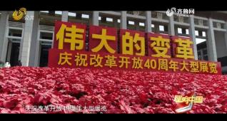 20190720《理响中国》:民营经济的春天