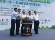 潍坊杯上的文化绽放 首届中国·智慧新能源汽车嘉年华圆满结束